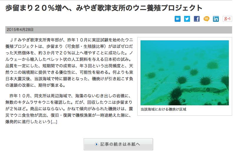 ウニ勉強会水産経済新聞掲載